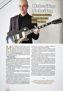 Ευχαριστώ πολύ την εφημερίδα larisanet.gr και το περιοδικό «