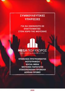 Θεσσαλονίκη musicmanager