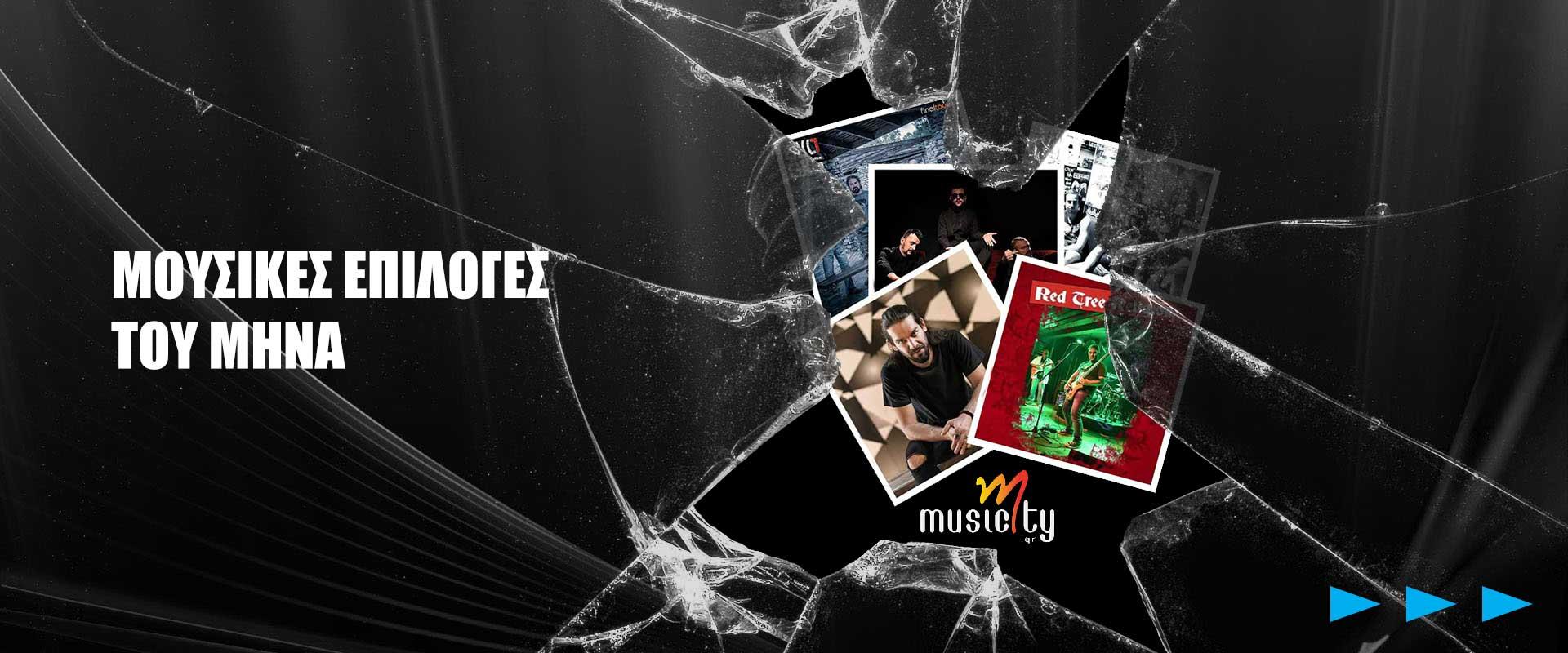 Δες τα τραγούδια στο musicity.gr