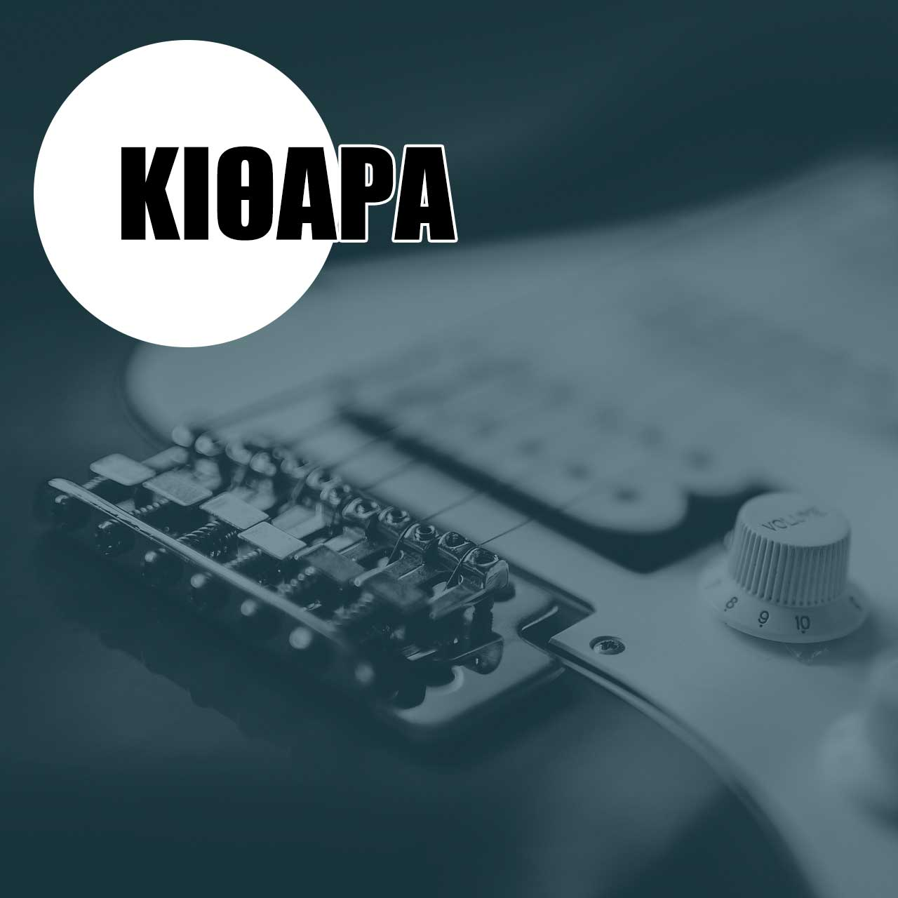 kithara