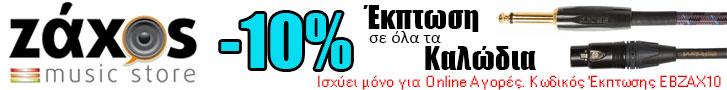 ZAXOS